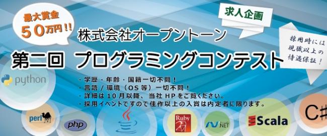 【〆切日延長のお知らせ】神職人来たれ!☆第2回プログラミングコンテスト開催☆..(オープントーン プレスリリース)