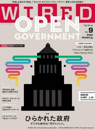 『WIRED(ワイアード)』