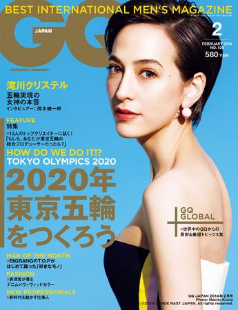 『GQ JAPAN』2014年2月号