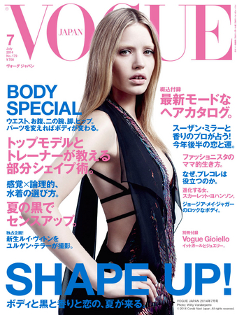 VOGUE JAPAN 2014年7月号 Photo: Willy Vanderperre © 2014 Condé Nast Japan. All rights reserved.
