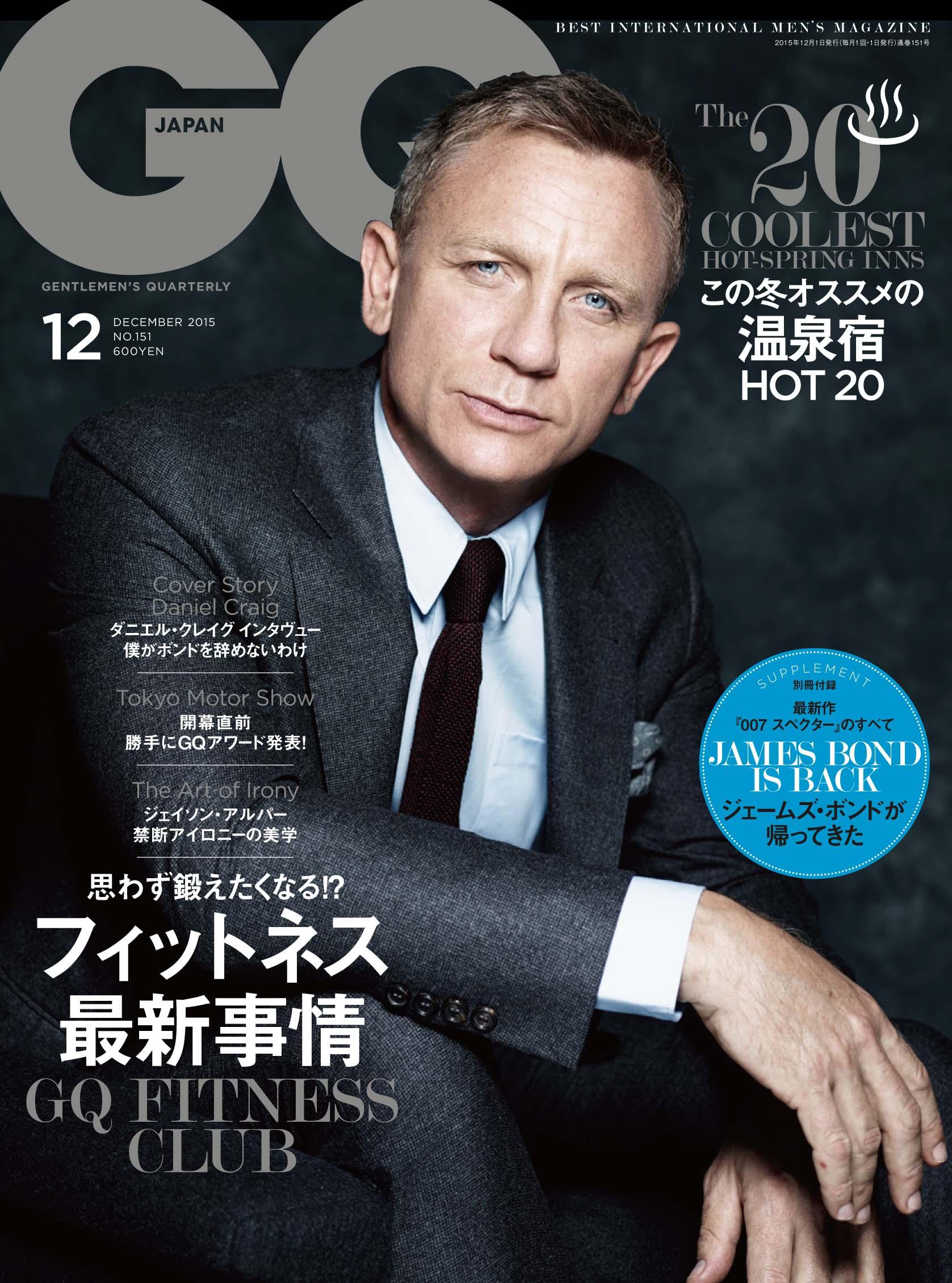 『GQ JAPAN』2015年12月号『007 スペクター』主演 ダニエル ...