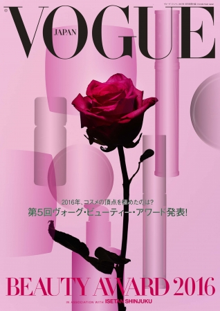 VOGUE JAPAN 2017年1月号 別冊付録 VOGUE BEAUTY AWARD 2016 Photo Hironobu Maeda at STIJL (C) 2016 Conde Nast Japan. All rights reserved.