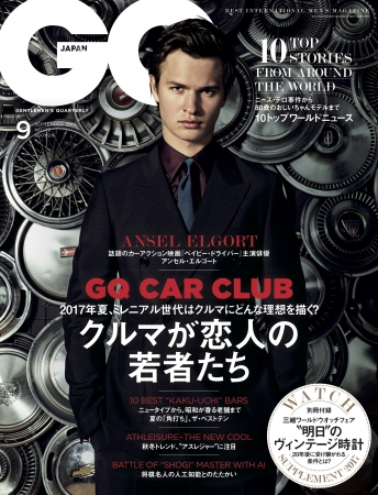 GQ JAPAN 2017年9月号 Photographed by Nino Munoz (C)2017 Conde Nast Japan. All rights reserved.