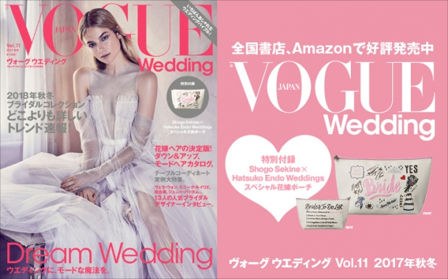 VOGUE Wedding Vol.11 Cover by Nicole Bentley (C) 2017 Conde Nast Japan. All rights reserved.