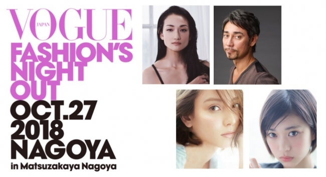 「VOGUE FASHION'S NIGHT OUT 2018 NAGOYA in Matsuzakaya Nagoya」初開催!FNO名古屋の豪華ゲスト発表!