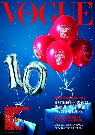 『VOGUE JAPAN』2018年10月号 本誌別冊 FNO東京
