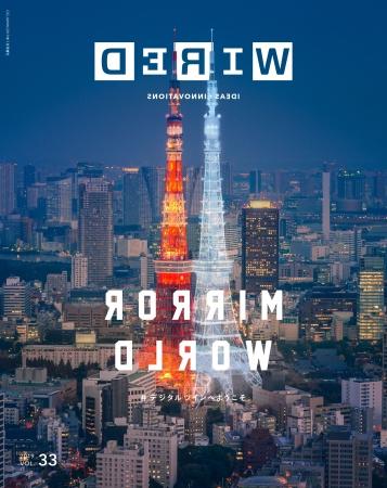 雑誌『WIRED』最新号 VOL.33(6/13発売)特集「ミラーワールド」