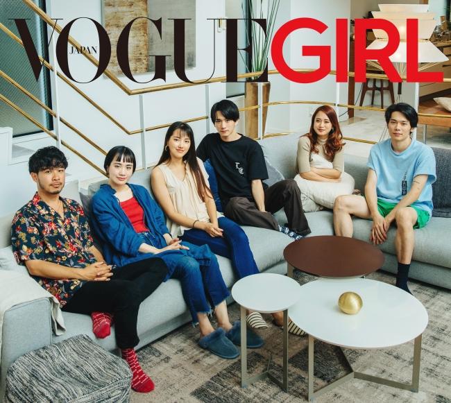 8月の「VOGUE GIRL」は、人気番組『テラスハウス』の新旧メンバーが ...