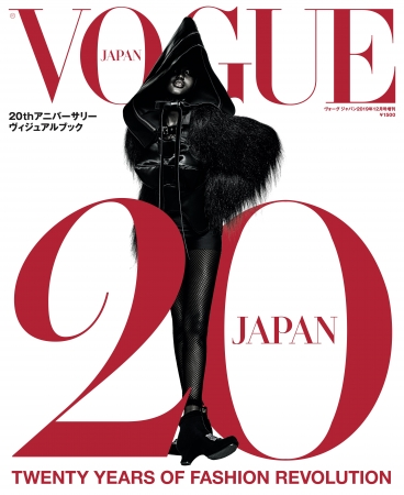 VOGUE JAPAN 20th Anniversary Visual Book Cover:Albert Watson © 2019 Condé Nast Japan. All rights reserved.