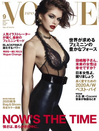 『VOGUE JAPAN』2020年9月号  Cover:Luigi & lango  © 2020 Condé Nast Japan. All rights reserved.