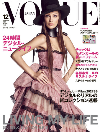 『VOGUE JAPAN』2020年12月号  Cover:Luigi & lango  © 2020 Condé Nast Japan. All rights reserved.