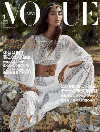 『VOGUE JAPAN』2021年1月号  Cover:Giampaolo Sgura © 2020 Condé Nast Japan. All rights reserved.