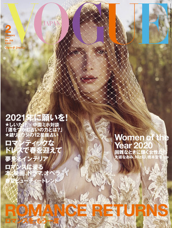 『VOGUE JAPAN』2021年2月号 Cover:Luigi & Iango (C) 2020 Conde Nast Japan. All rights reserved.