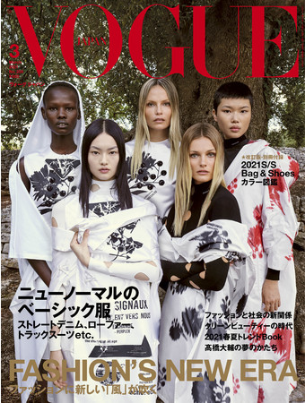 『VOGUE JAPAN』2021年3月号  Cover:Luigi & lango  © 2021 Condé Nast Japan. All rights reserved.