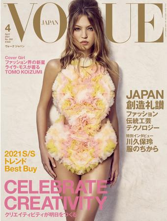 『VOGUE JAPAN』2021年4月号 Cover:Luigi & lango (C) 2021 Conde Nast Japan. All rights reserved.