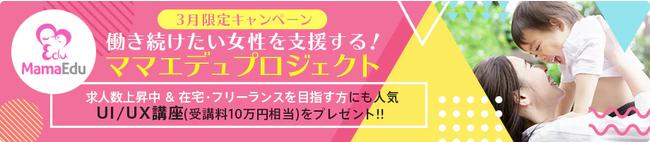 UIUX講座(受講料10万円相当)をプレゼント!