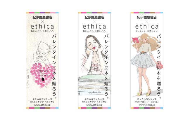 ~バレンタインにチョコと本をプレゼントしよう!~エシカルコンシャスなWEBマガジン「ethica(エシカ)」特集企画2月4日(火)より公開