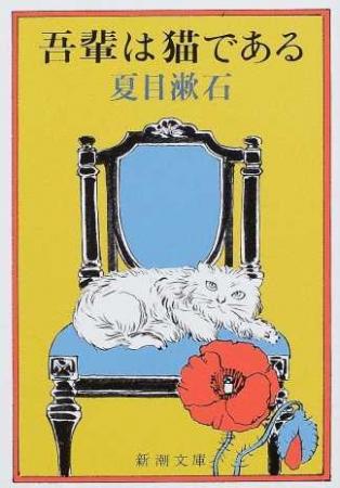 夏目漱石 生誕150周年 今売れている 年代別「夏目漱石 書籍 ...