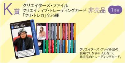■<クリエイターズ・ファイル>(非売品) クリエイティブ・トレーディングカード「クリトレカ」全26種