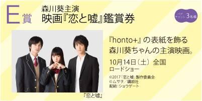 ■森川葵主演 映画『恋と嘘』鑑賞券