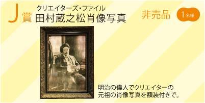 ■<クリエイターズ・ファイル>(非売品) 田村蔵之松 肖像写真