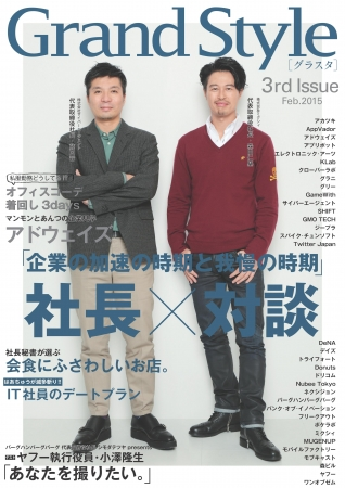 『Grand Style』 3rd Issue 表紙