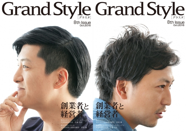 『Grand Style』 8th Issue 表紙