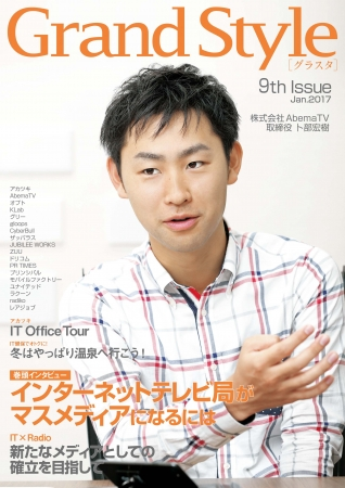 『Grand Style』 9 th Issue 表紙
