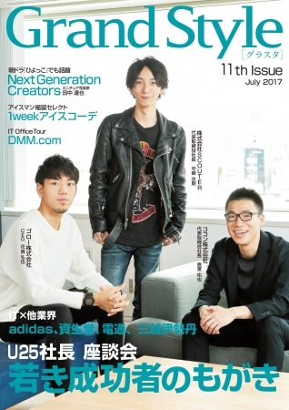 『Grand Style』 11th Issue 表紙
