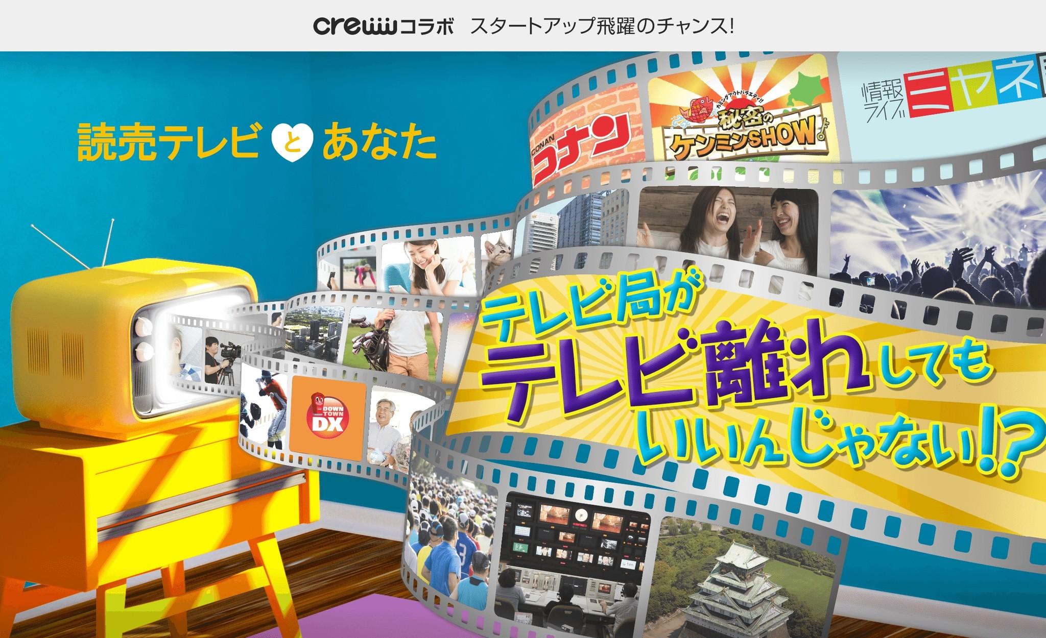 テレビ 読売 讀賣テレビ放送