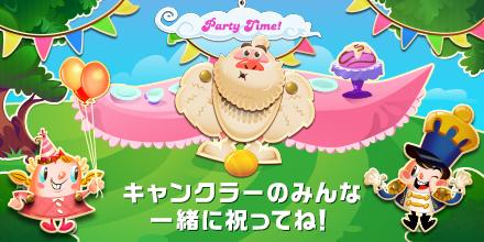 「キャンディークラッシュ」誕生5周年_イメージ