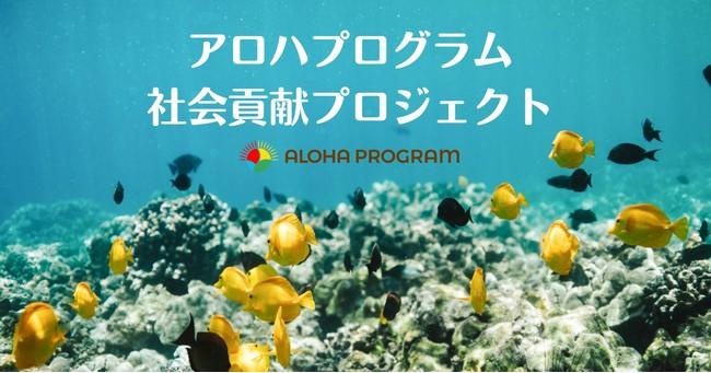 アロハプログラム 社会貢献プロジェクト