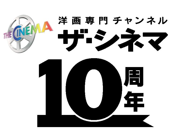 12月】ザ・シネマ開局10周年のキ...