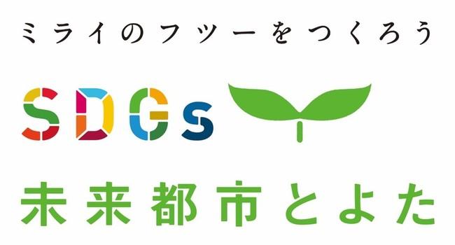 「未来都市とよた」 のロゴ