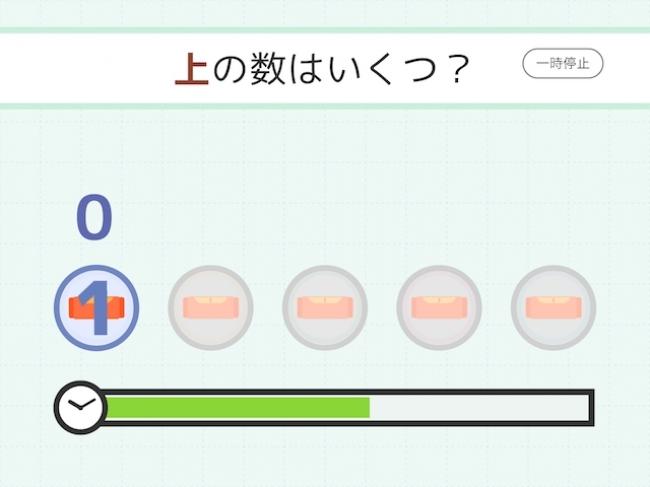 脳トレ_数字記憶02