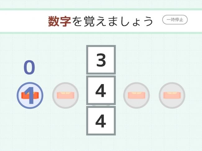 脳トレ_数字記憶01