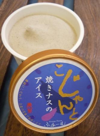 「焼きナスのアイス」安芸グループファーム