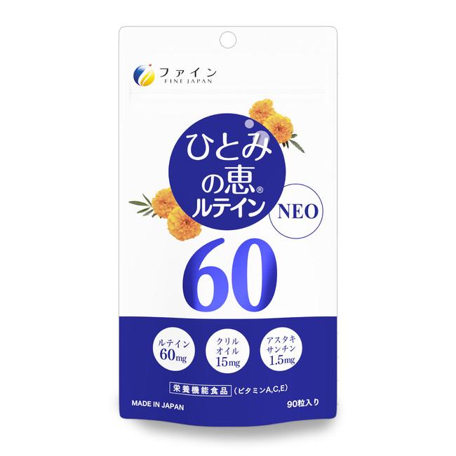 ひとみの恵(R)ルテイン60