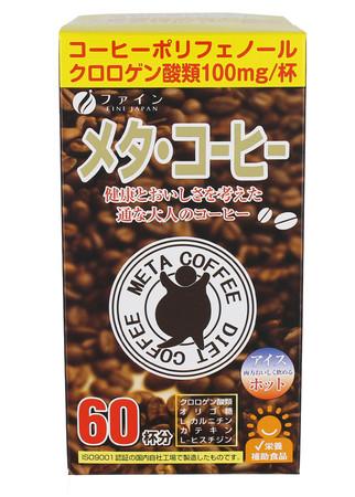 メタ・コーヒー(R)