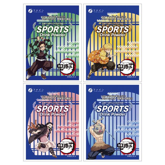 スポーツドリンクパウダー「鬼滅の刃」内包装イメージ