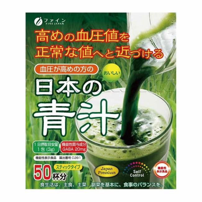 血圧が高めの方の日本の青汁(機能性表示食品)