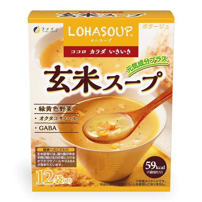 LOHASOUP(R) 玄米スープ