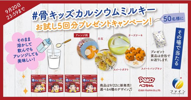 骨キッズ(R)カルシウム ミルキー風味 Twitterキャンペーンバナー(予定)