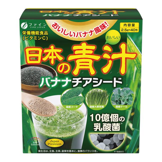日本の青汁バナナチアシード