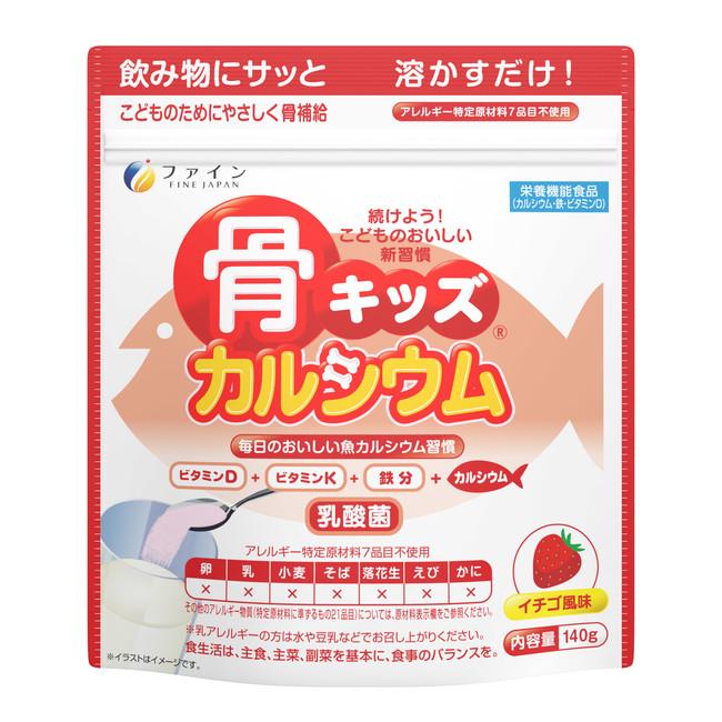 骨キッズ(R)カルシウム イチゴ風味