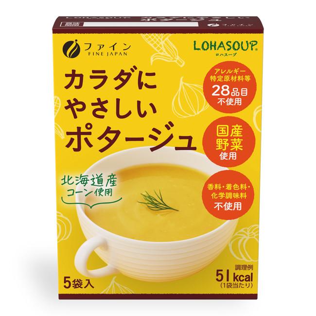 LOHASOUP(R)カラダにやさしいスープシリーズ(ポタージュ)