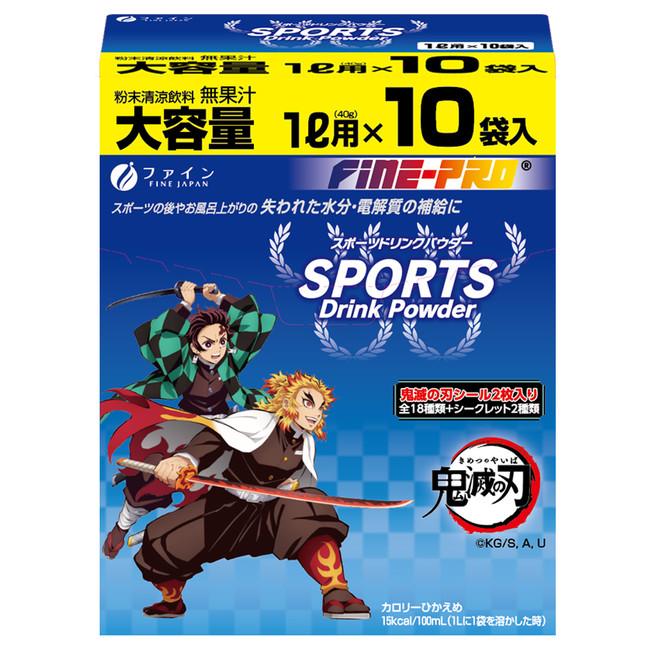 スポーツドリンクパウダー(鬼滅の刃)10袋入