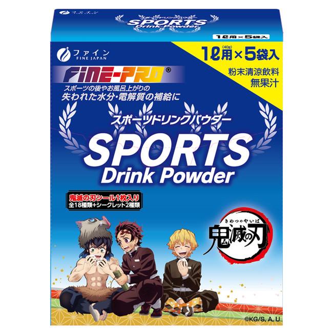 スポーツドリンクパウダー(鬼滅の刃)5袋入