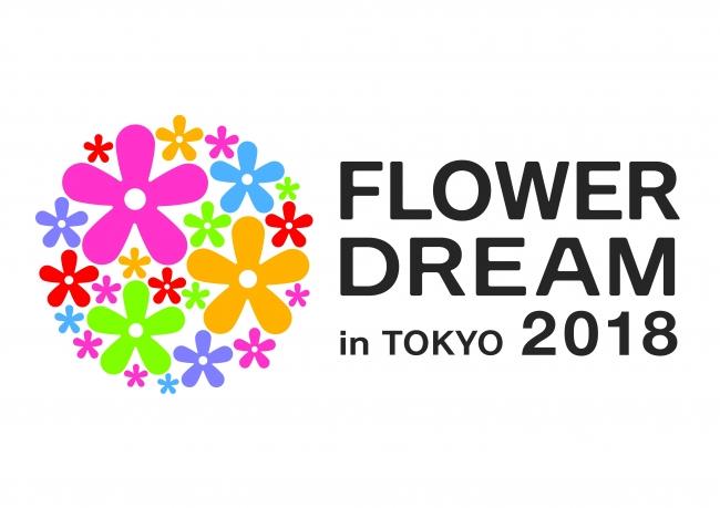 日本最大級の花の祭典「 #フラワードリーム2018 in 東京ビッグサイト」4/14(土)~4/15(日) #フラワードリーム #プリザーブドフラワー #園芸 #いけばな @ 東京ビッグサイト | 江東区 | 東京都 | 日本
