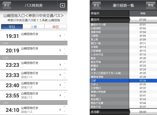 Androidアプリ「駅探★乗換案内」をメジャーアップデート